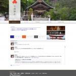 大頭神社ウェブサイト